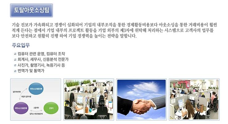 토탈아웃소싱팀