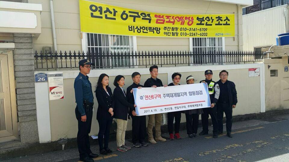 부산 연산 6구역 범죄예방 및 시설물 안전관리 담당